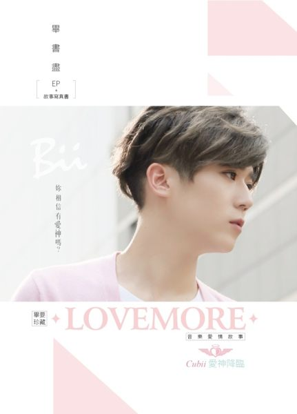 畢書盡 Love More CD附音樂愛情故事寫真書 (音樂影片購)