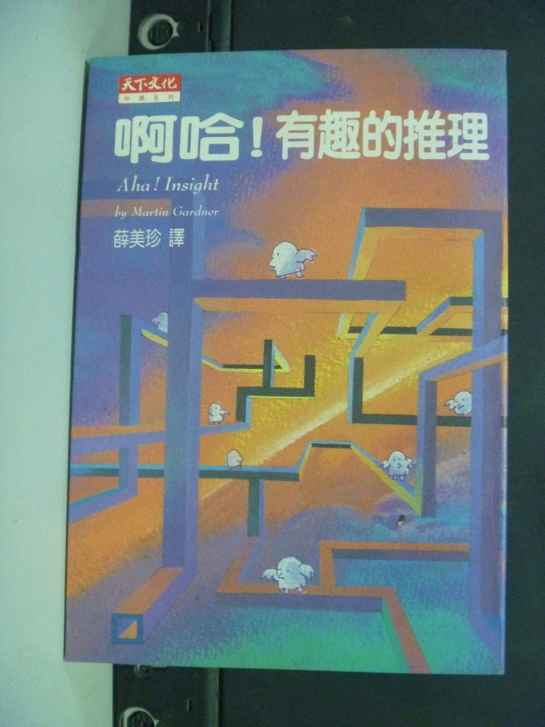 【書寶二手書T4/少年童書_IFC】ㄚ哈!有趣的推理_原價280_薛美珍譯