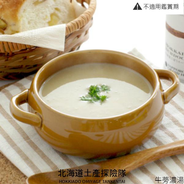 「日本直送美食」[GRANVISTA] 北海道牛蒡濃湯 1罐 ~ 北海道土產探險隊~