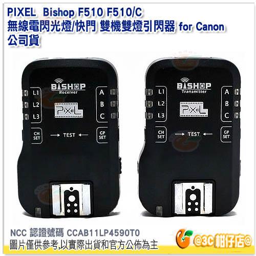 品色 PIXEL Bishop F510 F510/C 無線電閃光燈/快門 雙機雙燈引閃器 for Canon 公司貨