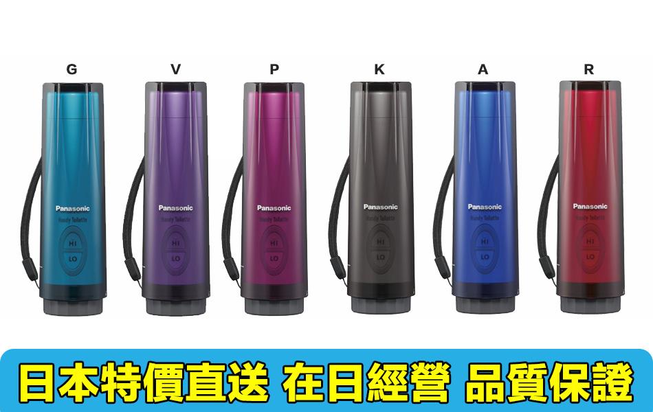 【海洋傳奇】【日本直送免運】日本 Panasonic DL-P300 行動免治清洗器 免治馬桶 6種顏色