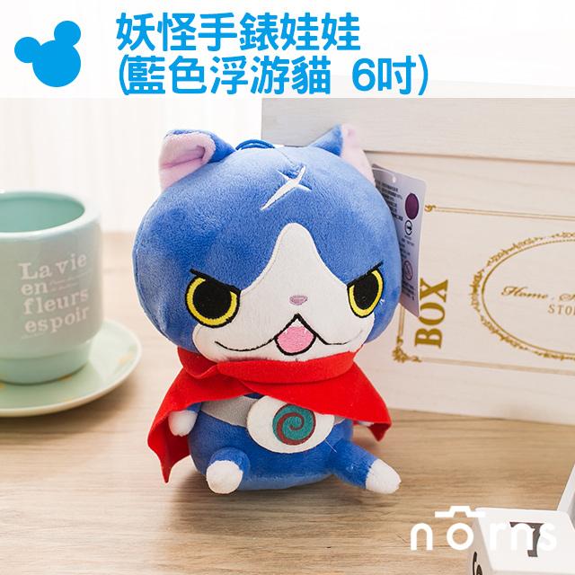 NORNS 【妖怪手錶娃娃(藍色浮游貓 6吋)】正版授權 玩偶