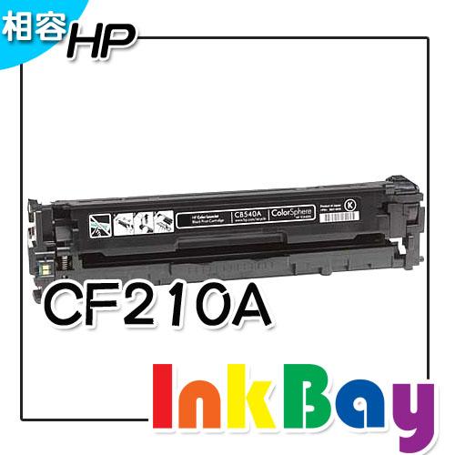 HP CF210A 黑色相容碳粉匣/適用機型:LJ PRO 200 M276nw/m251n/m251nw