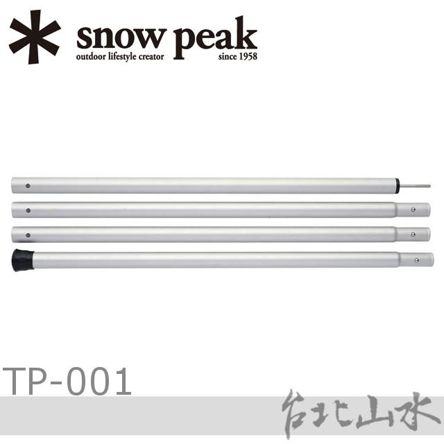 Snow Peak TP-001 天幕營柱280cm/營柱組/鋁合金營柱/日本雪峰