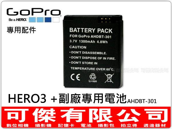 GoPro AHDBT-301 鋰電池 副廠電池 HERO 3 HERO3+ CHDHN-301