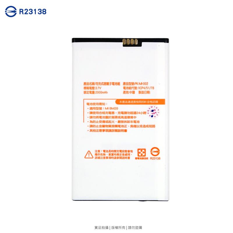 MIUI Xiaomi 小米2 BM20/BM-20 鋰電池 2000mAh