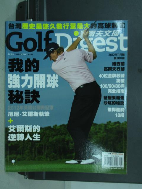 【書寶二手書T1/雜誌期刊_YER】高爾夫文摘_2012/11_我的強力開球秘訣等
