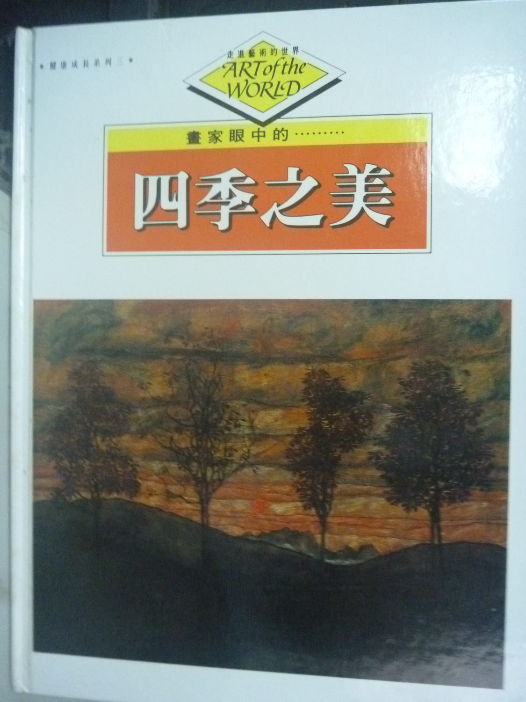 【書寶二手書T6/藝術_QIA】畫家眼中的......四季之美_溫蒂.理查森和傑克.理查森
