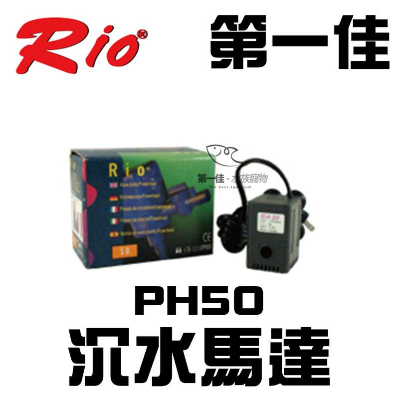 [第一佳水族寵物]台灣RIO 沉水馬達 PH50 (262L/hr)免運