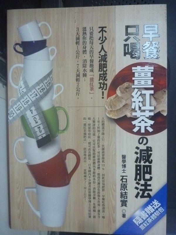 【書寶二手書T2/美容_HTJ】早餐只喝薑紅茶的減肥法_石原結實
