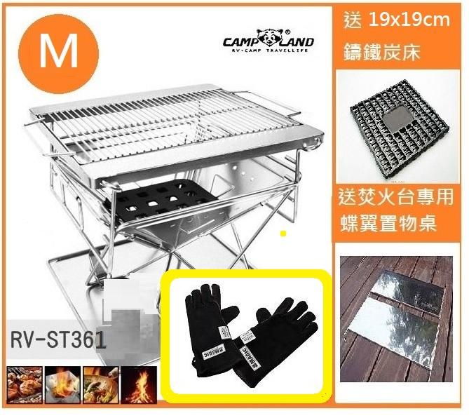 【露營趣】中和 限時特惠 CAMP LAND RV-ST361A 焚火台 M 烤肉架 荷蘭鍋爐 304不鏽鋼
