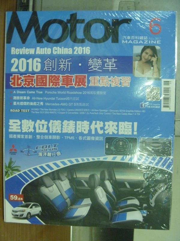 【書寶二手書T1/雜誌期刊_PPH】Motor汽車百科雜誌_2016/6_第367期_全數位儀錶時代來臨等_未拆