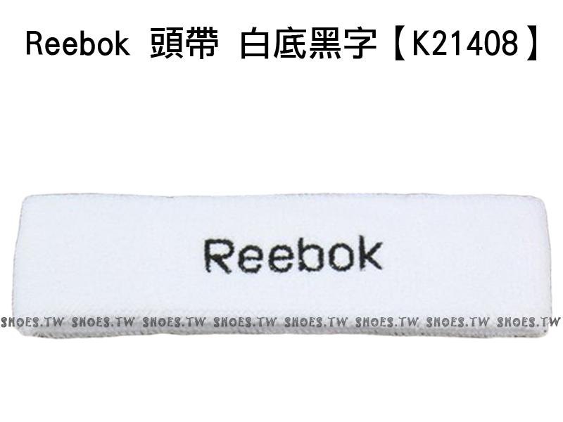 Shoestw【K21408】REEBOK頭帶 基本單色頭帶 HEADBAND 止汗帶 白色