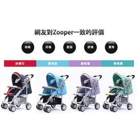 【淘氣寶寶】美國 Zooper Waltz Smart 舒適型嬰兒車