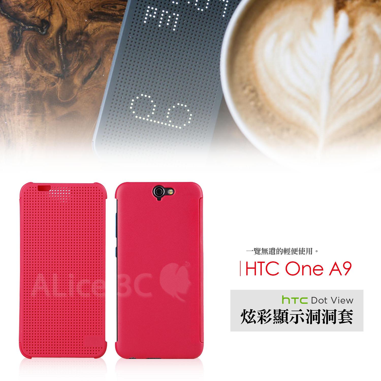 HTC One A9 洞洞套 【C-HTC-025】 Dot View 炫彩顯示保護套 智能保護套 Alice3C