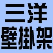 【三洋 SANLUX】33吋~60吋 液晶電視 壁掛架 SMT-401