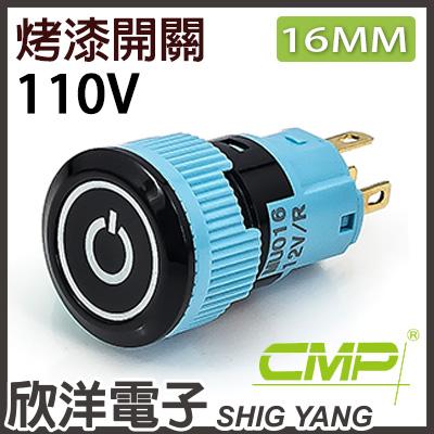 ※ 欣洋電子 ※16mm烤漆塑殼平面電源燈無段開關 AC110V / PP1603A-110 紅、綠、藍三色光自由選購 / CMP西普