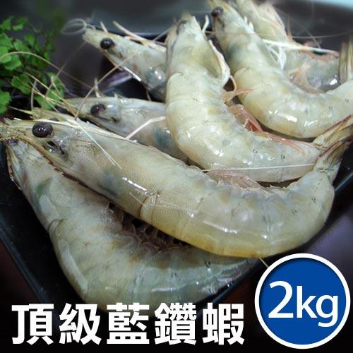 【築地一番鮮】頂級藍鑽蝦2KG免運組(約40-50隻/1kg)-原裝盒