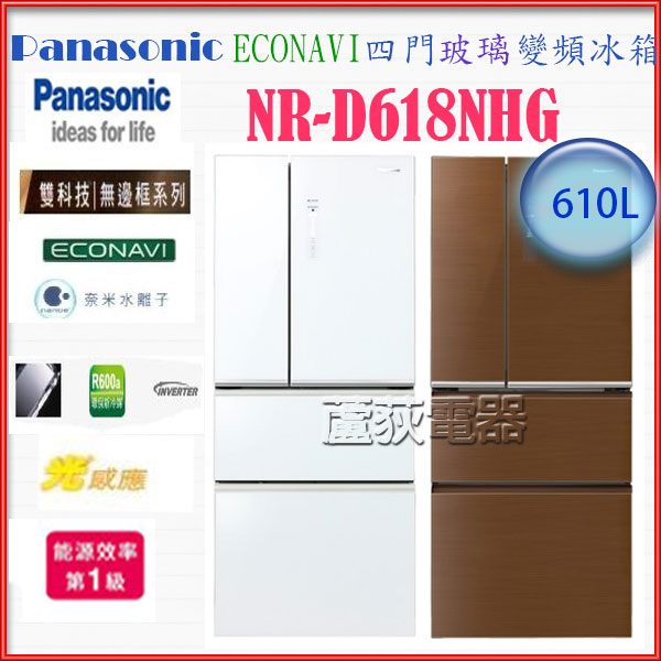 【國際 ~蘆荻電器】全新610L【 Panasonic/nanoe雙科技無框玻璃四門變冰箱】NR-D618NHG
