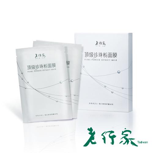 【老行家】頂級珍珠粉面膜(5片/盒)