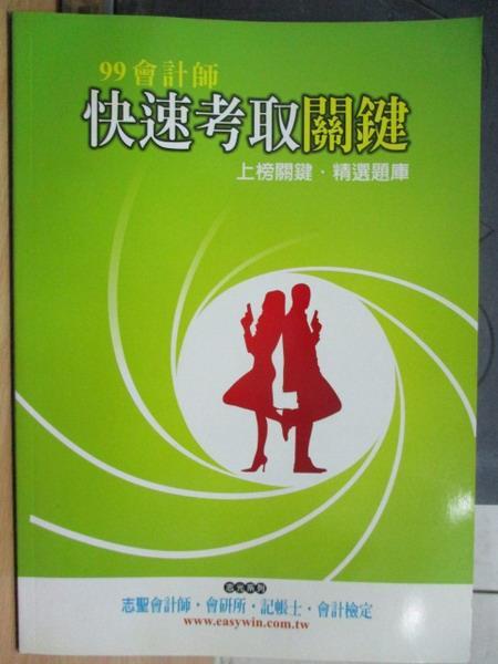 【書寶二手書T5/進修考試_XFN】99會計師_快速考取關鍵