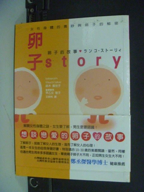 【書寶二手書T9/兩性關係_NAS】卵子的故事_KIKUCHI Sakae、鈴木賀世子