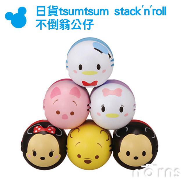 NORNS【日貨 Tsum Tsum stack'n'roll不倒翁公仔】迪士尼搖搖樂 擺飾 滾滾球 維尼小珠米奇米妮 毛怪