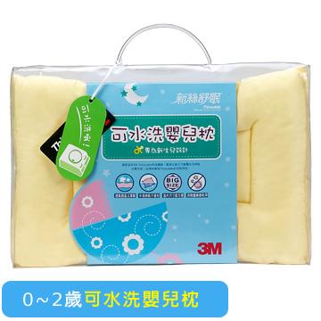 【safetylite安心生活館】《免運.滿額贈禮.加line折百》3M 新絲舒眠-可水洗嬰兒枕心(黃色款)