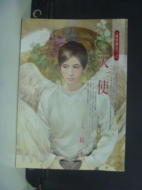 【書寶二手書T7/言情小說_JMP】天使_鏡水