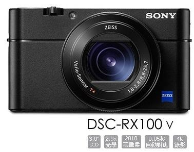 ★2017/02/12 享70週年Handycam收納包 SONY RX100M5 數位相機 公司貨 機皇 隨拍4K短片 ★加送32G卡等好禮 豪華大全配 rx100V