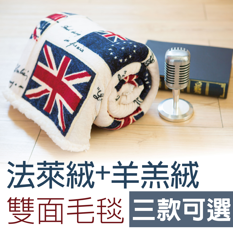 【名流寢飾家居館】英國美國潮流.羊羔絨法蘭絨雙面毯.細緻保暖.超感輕柔毛毯.三款可選