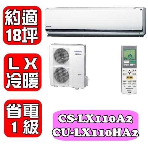 【送10倍點數=9折回饋】國際牌 《約適18坪》LX系列變頻冷暖分離式冷氣【CS-LX110A2/CU-LX110HA2】