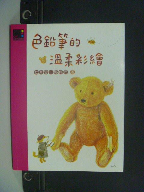 【書寶二手書T3/藝術_JPH】色鉛筆的溫柔彩繪_黃美蓉, 秋草愛