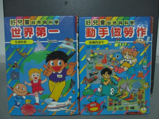 【書寶二手書T1/兒童文學_NEV】世界第一_動手動勞作_共2本合售