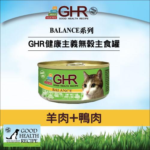+貓狗樂園+ 健康主義GHR【貓用無榖主食罐。羊肉鴨肉。100g】50元*單罐賣場