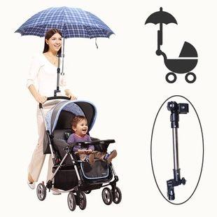 雨傘支架 嬰兒推車專用遮陽雨傘支架