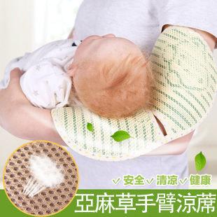 涼蓆 嬰兒手臂冰涼絲質麻草涼蓆