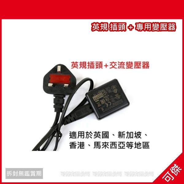 可傑  英規 插頭 + 專用變壓器 香港 新加坡 馬來西亞 英國 旅行 轉接頭 插頭 電源 變壓器 充電器 出國