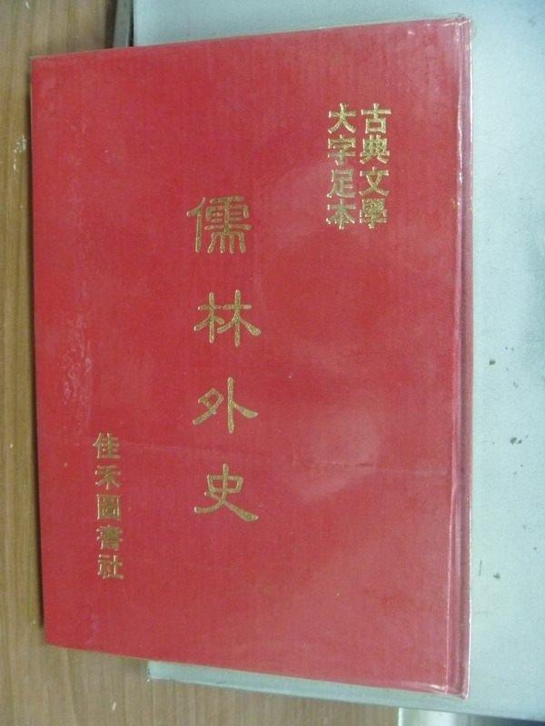 【書寶二手書T3/言情小說_JRL】儒林外史_民71_原價300