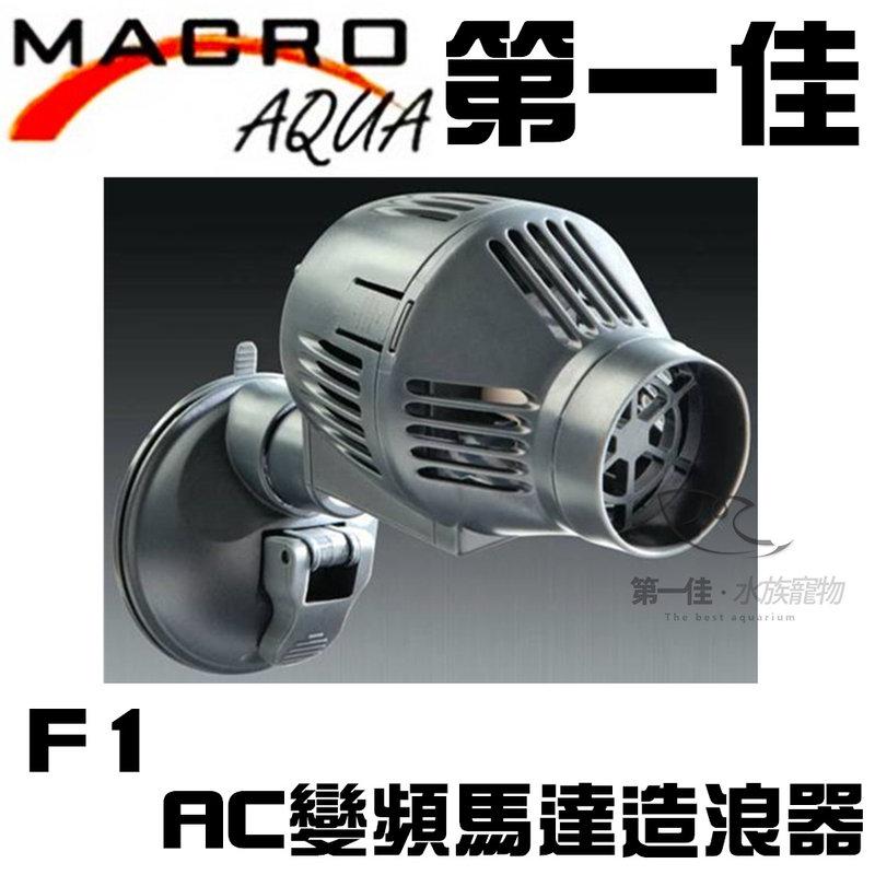 [第一佳水族寵物] 台灣現代MARCO【AC變頻馬達造浪器 F1(3000L/H)】省電 安靜