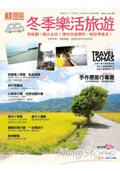 鮮遊誌/冬季樂活旅遊