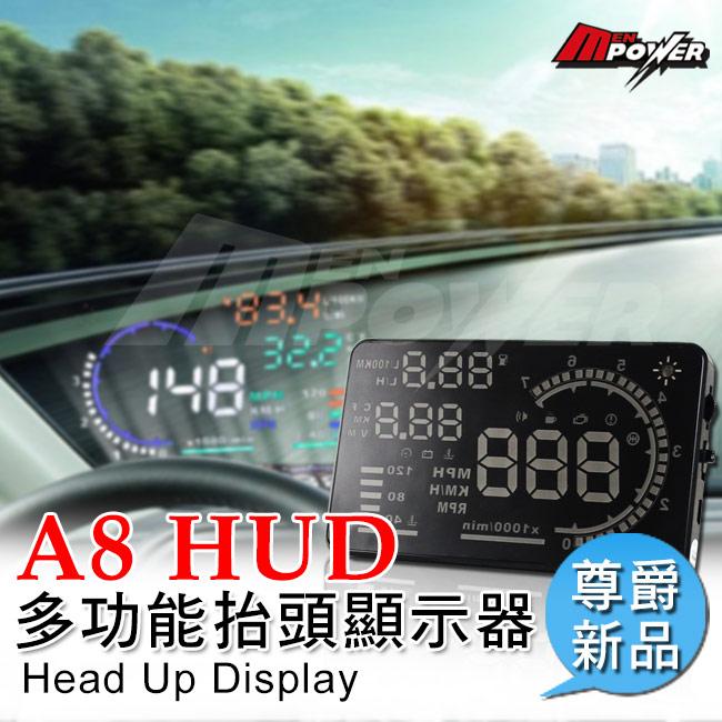 【禾笙科技】免運 HUD A8 多功能抬頭顯示器/5.5吋螢幕/OBD II/HUD/EUOBD/多功能/抬頭顯示器