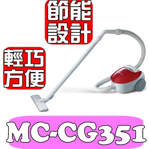 國際牌 紙袋式吸塵器【MC-CG351】