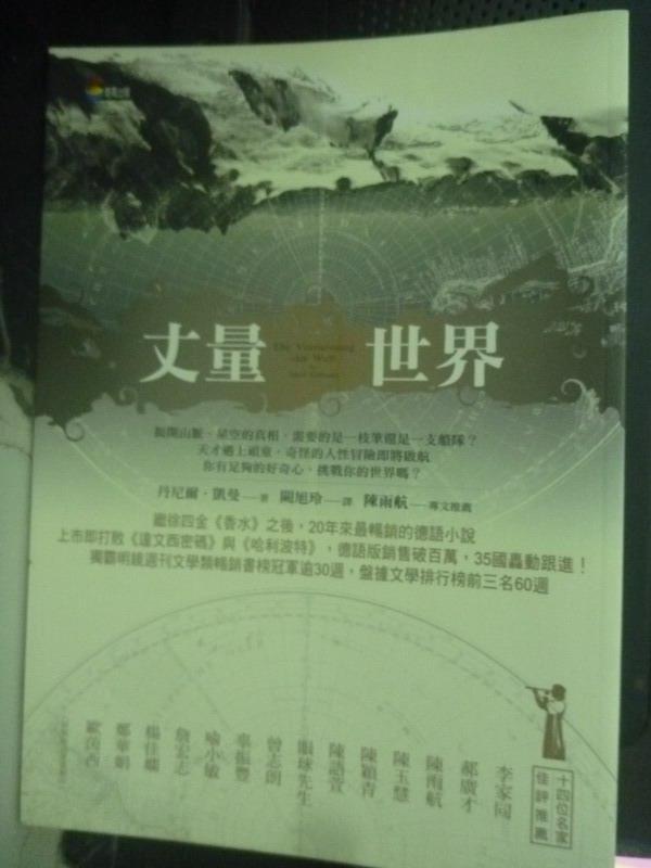 【書寶二手書T1/翻譯小說_IMU】丈量世界_丹尼爾.凱曼