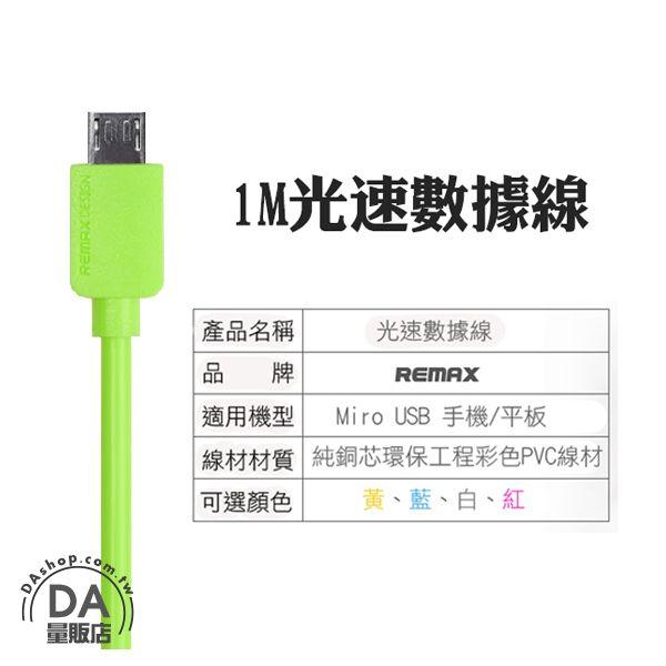《DA量販店》REMAX 光速線 Micro USB 充電線 綠色 1M(81-0120)