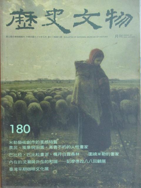 【書寶二手書T1/歷史_WDR】歷史文物_180期