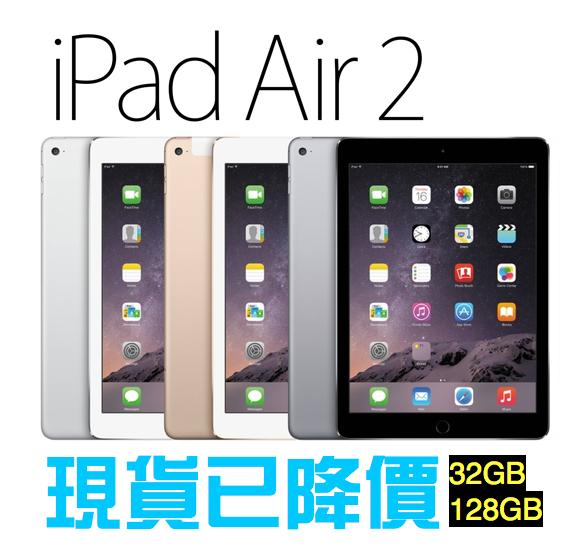 Apple iPad Air 2 wifi版 128G 台灣原廠公司貨 保固一年  三色