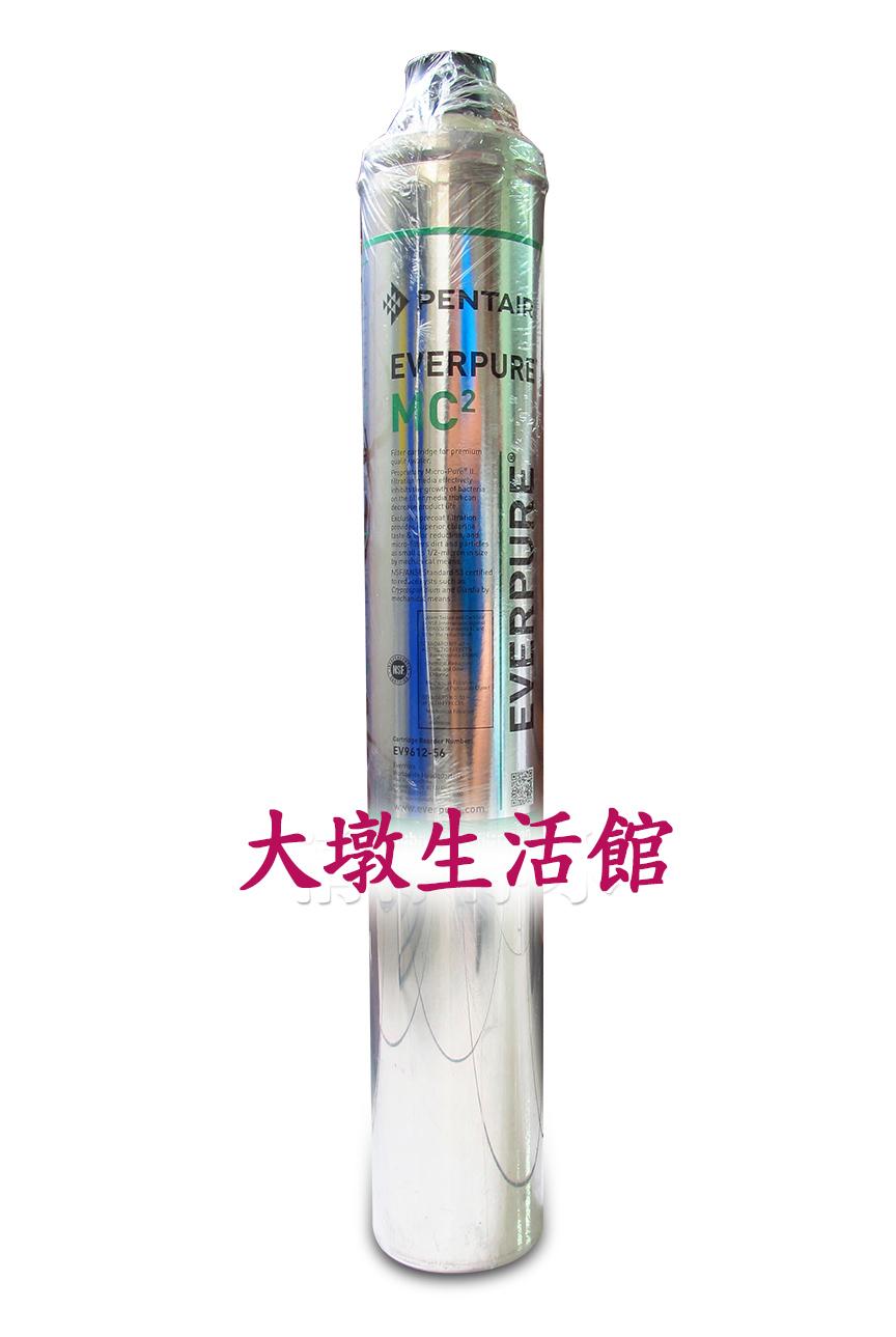 美國 Everpure 濾心 MC2 營業用銀離子抑菌濾芯(平輸)1360元