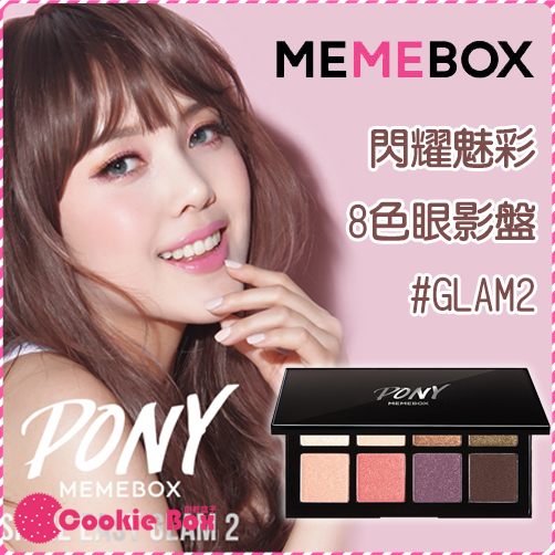 *餅乾盒子* 韓國 MEMEBOX 閃耀魅彩 8色 眼影盤 眼影盒 新版 #GLAM2 顯色 彩妝師 PONY 13g
