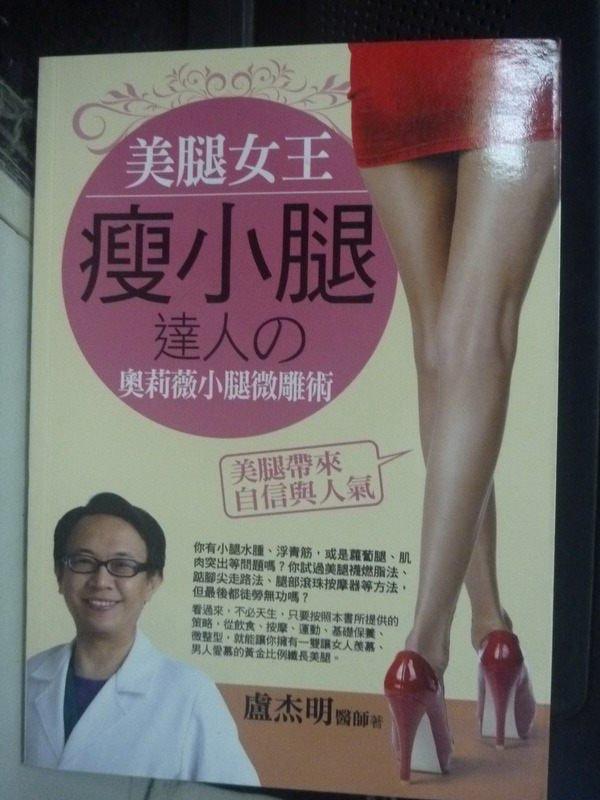 【書寶二手書T9/美容_INI】美腿女王:瘦小腿達人奧莉薇小腿微雕術_盧潔明